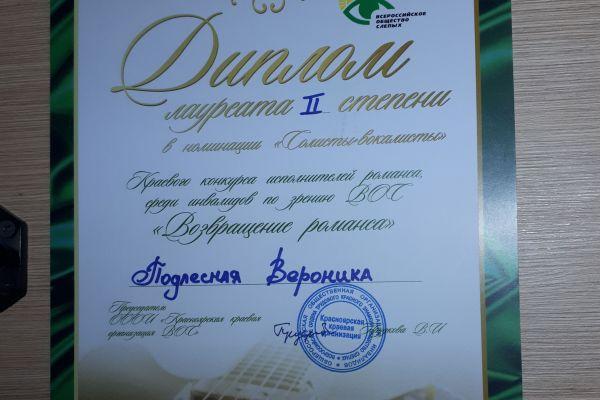 Диплом лауреата 2-й степени в номинации Солисты-вокалисты - Подлесная Вероника