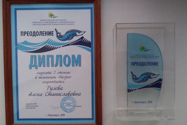Диплом лауреата 2-й степени