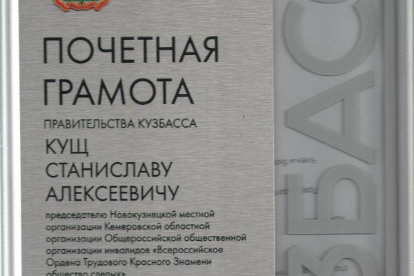 почетная грамота Кущ С.А.