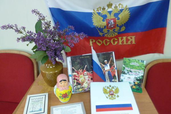 на фото Символы России