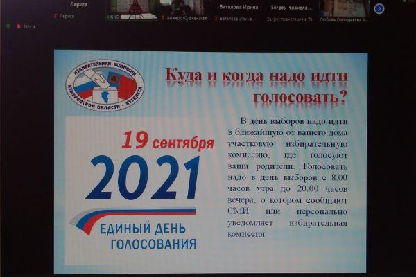 Мероприятие с представителем Избирательной комиссии КО-Кузбасса