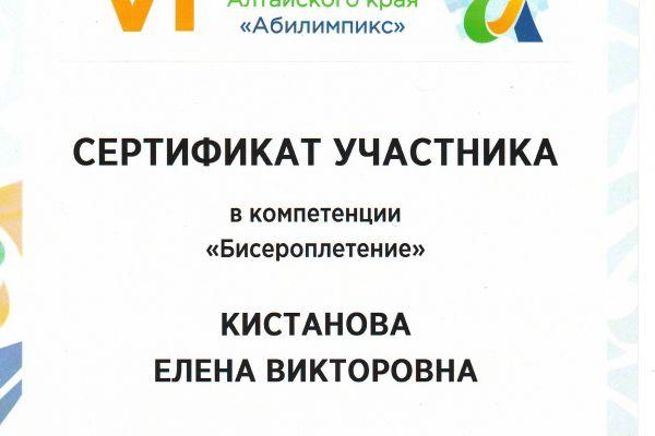 Сертификат Кистанова Абилимпикс