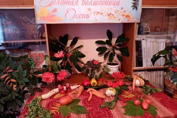 выставка Золотая волшебница Осень
