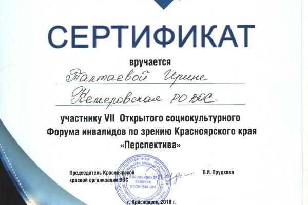 taltaeva-krasnoyarsk-001483E554B-8BFB-D8EF-E0B8-BB112E7F592E.jpg
