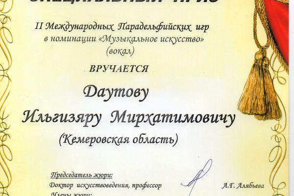 spetsialnyj-priz-mezhdunarodnogo-zhyuri-vtorykh-paradilfijskikh-igrF5B88299-02F1-97B9-625A-C9E7182F62CE.jpg